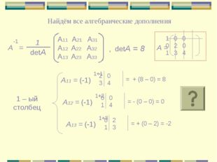 Найдём все алгебраические дополнения А = -1 1 detА A11 A21 A31 A12 A22 A32 A1