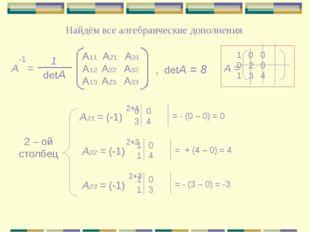 Найдём все алгебраические дополнения А = 0 0 0 2 0 1 3 4 А21 = (-1) 0 0 3 4 =
