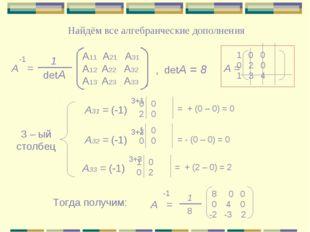 Найдём все алгебраические дополнения А = 0 0 0 2 0 1 3 4 А31 = (-1) 0 0 2 0 =