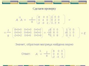 Сделаем проверку А А = -1 1 8 8 0 0 0 4 0 -2 -3 2 0 0 0 2 0 1 3 4 1 8 = 8+0+0