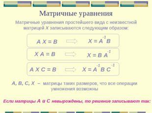 Матричные уравнения Матричные уравнения простейшего вида с неизвестной матриц