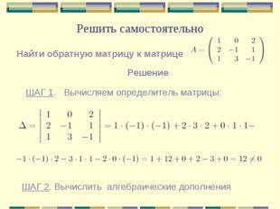 Решить самостоятельно Найти обратную матрицу к матрице