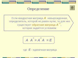 Определение Если квадратная матрица А невырожденная, определитель, которой не