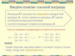 Введём понятие союзной матрицы Таким образом, матрица имеет союзную тогда и т