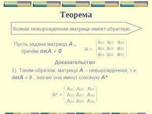 Теорема Пусть задана матрица А , причём detA 0 ≠ Α = a11 a12 a13 a21 a22 a23