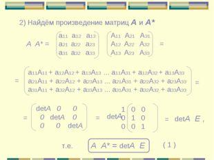 2) Найдём произведение матриц А и А* А А* = a11 a12 a13 a21 a22 a23 a31 a32 a