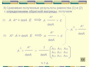 Сравнивая полученные результаты равенства (1) и (2) с определением обратной м