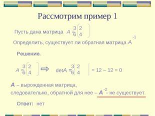 Рассмотрим пример 1 Пусть дана матрица 2 6 4 А = Определить, существует ли об