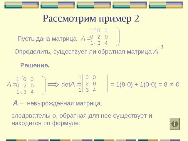 Рассмотрим пример 2 Пусть дана матрица Определить, существует ли обратная мат...