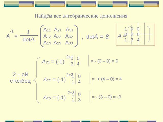 Найдём все алгебраические дополнения А = 0 0 0 2 0 1 3 4 А21 = (-1) 0 0 3 4 =...