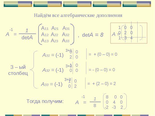 Найдём все алгебраические дополнения А = 0 0 0 2 0 1 3 4 А31 = (-1) 0 0 2 0 =...