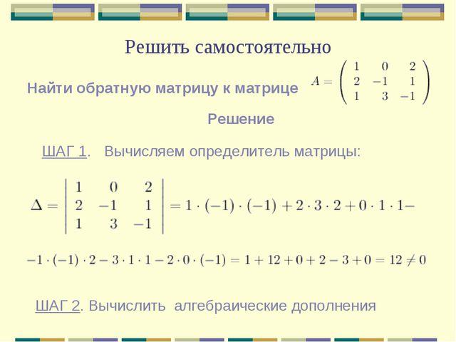 Решить самостоятельно Найти обратную матрицу к матрице ...