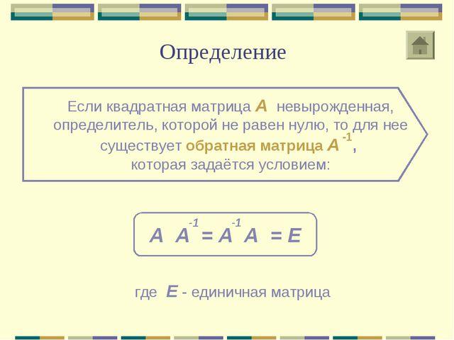Определение Если квадратная матрица А невырожденная, определитель, которой не...