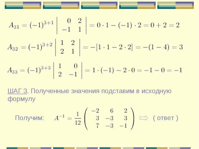 ШАГ 3. Полученные значения подставим в исходную формулу Получим: ( ответ )