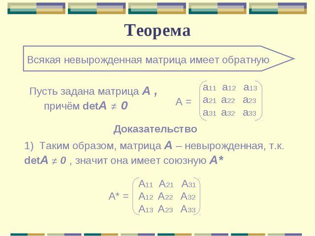 Теорема Пусть задана матрица А , причём detA 0 ≠ Α = a11 a12 a13 a21 a22 a23...