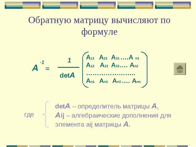 Обратную матрицу вычисляют по формуле А = -1 1 detА A11 A21 A31 ….A n1 A12 A2...