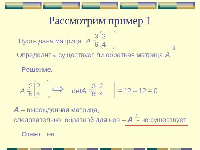 Рассмотрим пример 1 Пусть дана матрица 2 6 4 А = Определить, существует ли об...