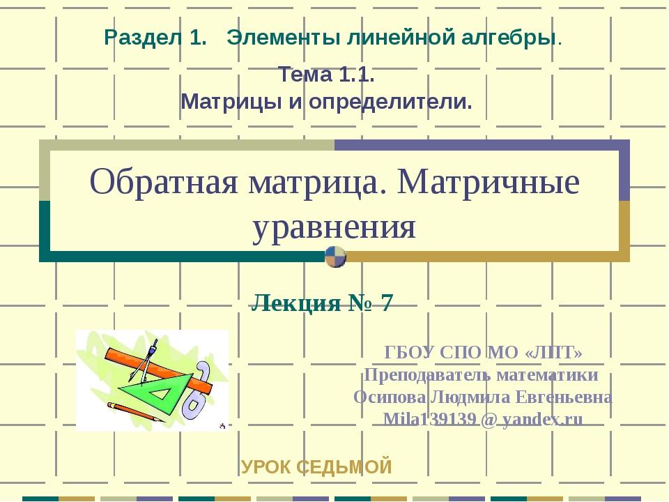 Обратная матрица. Матричные уравнения ГБОУ СПО МО «ЛПТ» Преподаватель математ...