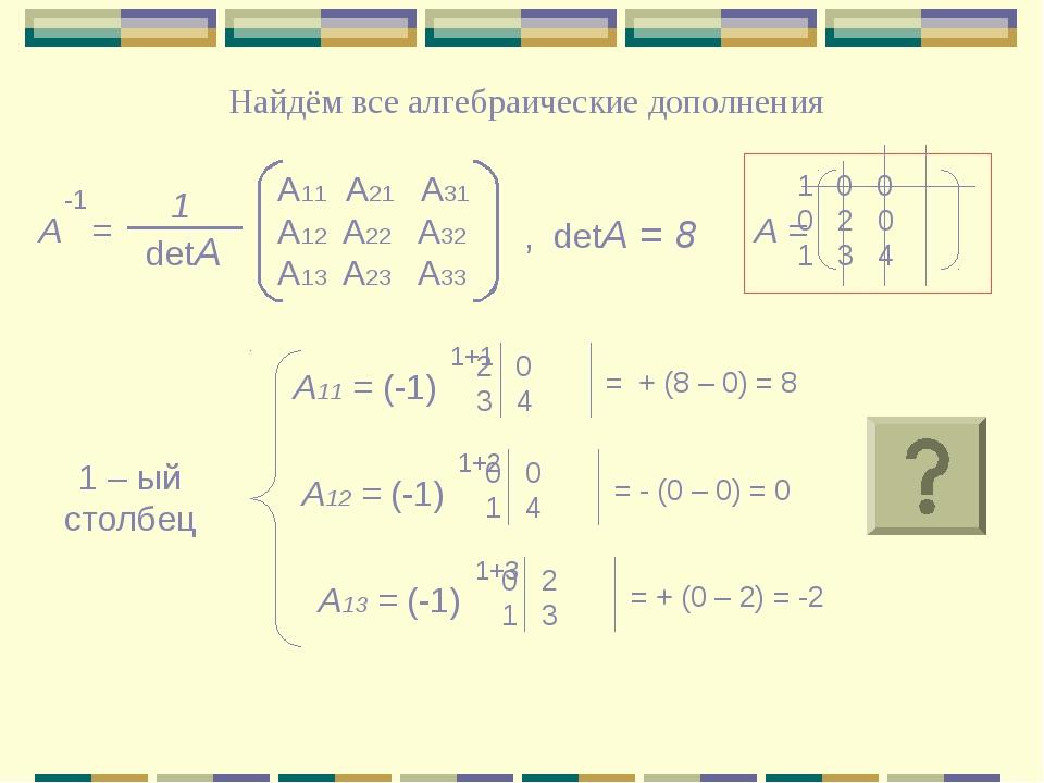Найдём все алгебраические дополнения А = -1 1 detА A11 A21 A31 A12 A22 A32 A1...