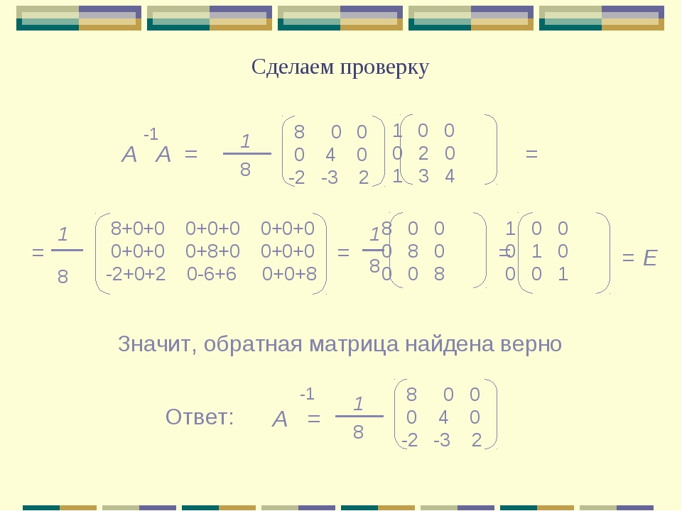 Сделаем проверку А А = -1 1 8 8 0 0 0 4 0 -2 -3 2 0 0 0 2 0 1 3 4 1 8 = 8+0+0...