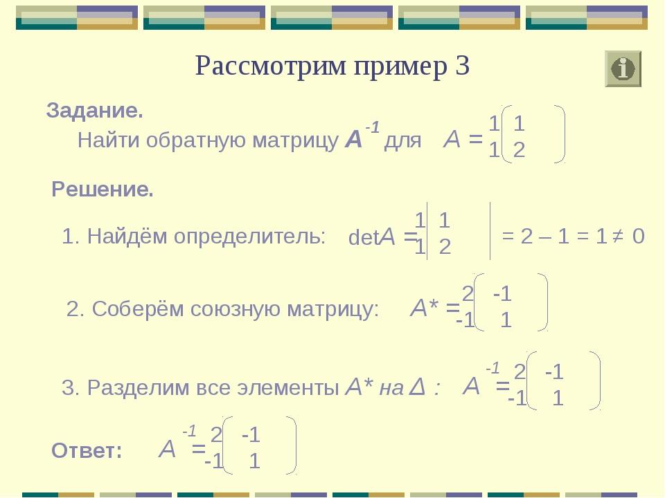 Рассмотрим пример 3 Задание. Найти обратную матрицу А для А = 1 1 2 -1 Решени...