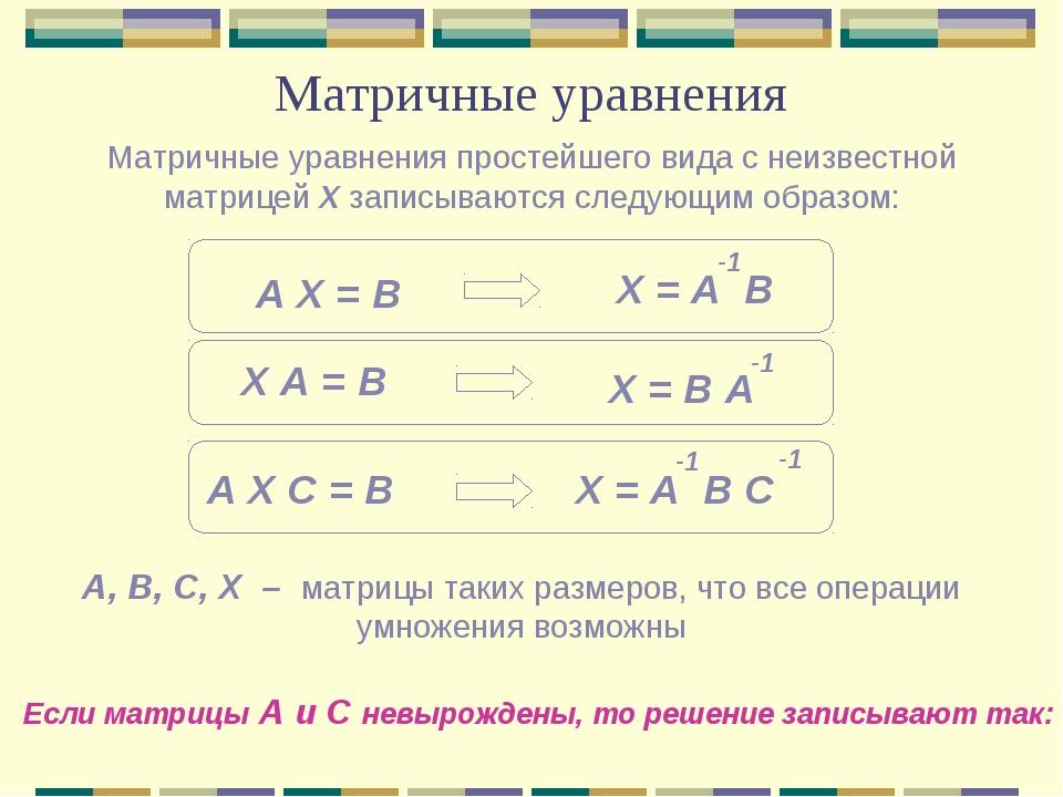 Матричные уравнения Матричные уравнения простейшего вида с неизвестной матриц...
