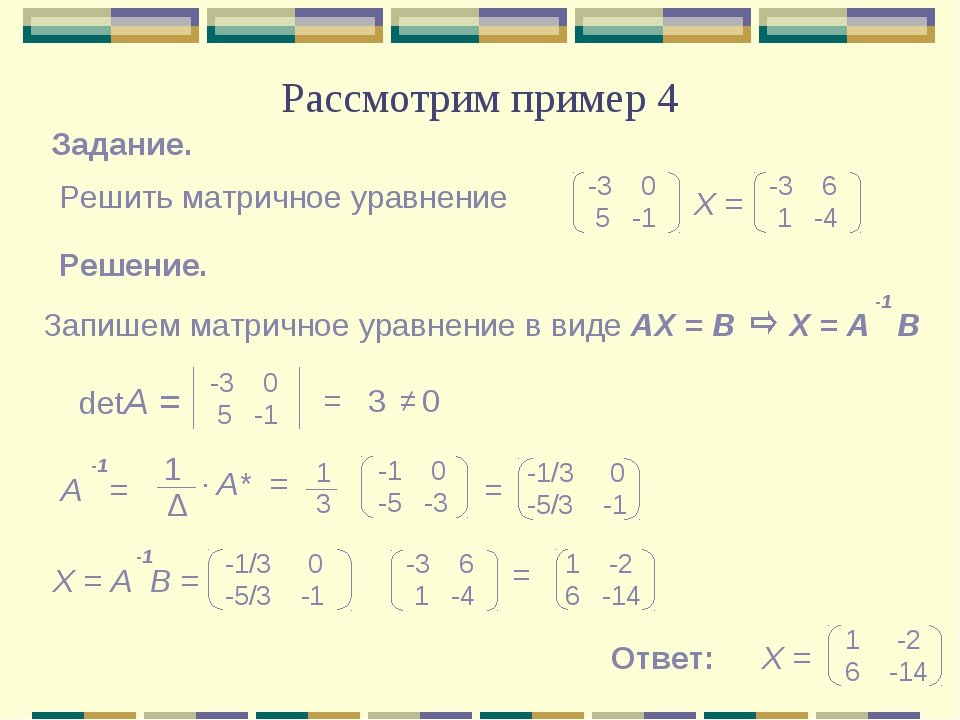 Рассмотрим пример 4 Задание. Решить матричное уравнение -3 0 5 -1 -3 6 1 -4 Х...