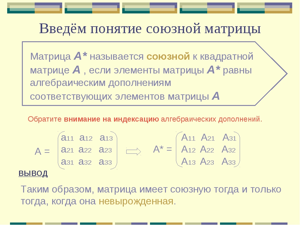 Введём понятие союзной матрицы Таким образом, матрица имеет союзную тогда и т...