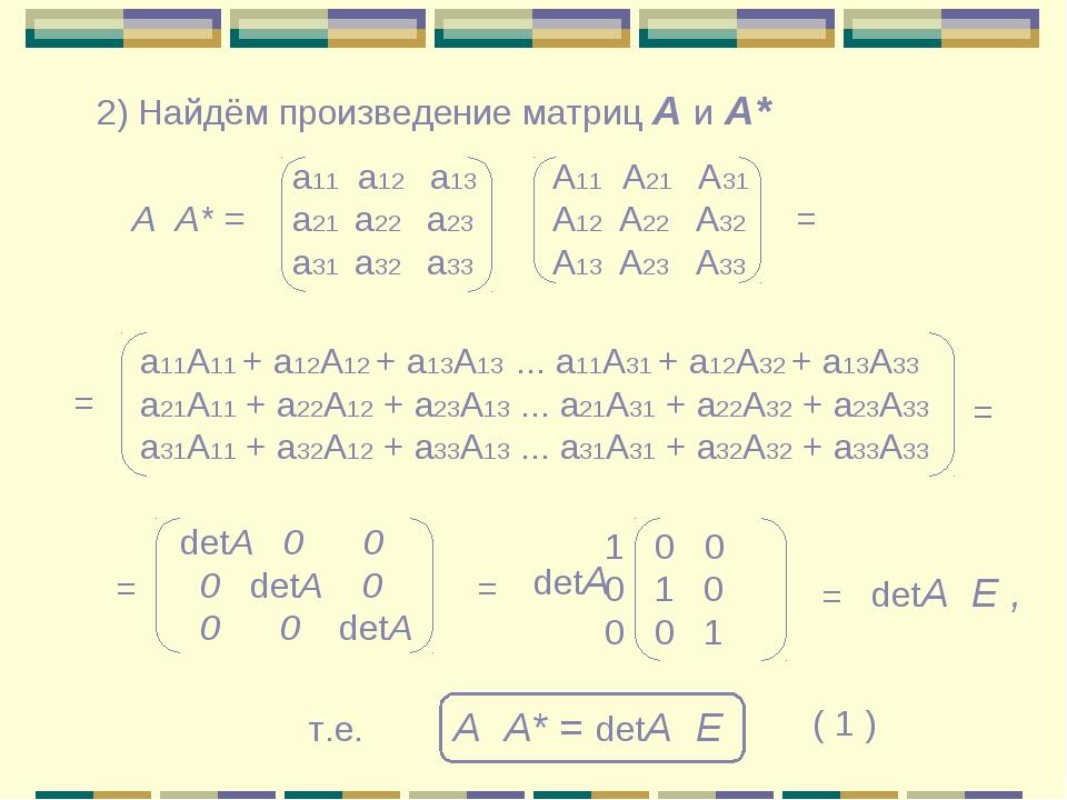 2) Найдём произведение матриц А и А* А А* = a11 a12 a13 a21 a22 a23 a31 a32 a...