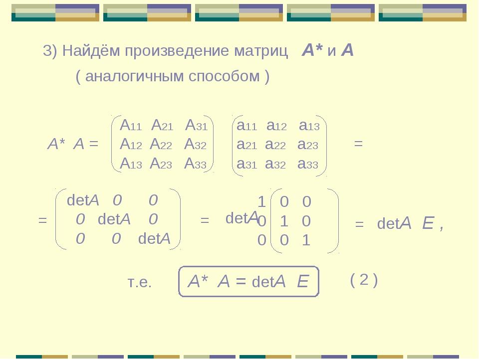 3) Найдём произведение матриц А* и А a11 a12 a13 a21 a22 a23 a31 a32 a33 A11...