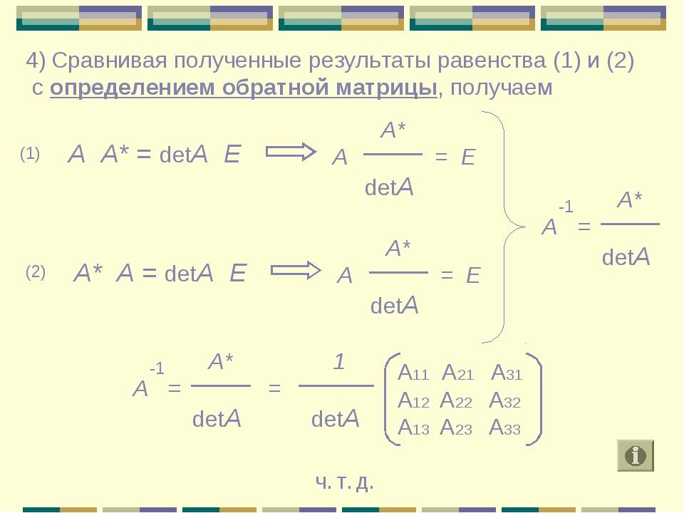 Сравнивая полученные результаты равенства (1) и (2) с определением обратной м...