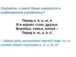 Угадайте, о какой букве говорится в рифмованном упражнении? Перед е, ё, и, ю,