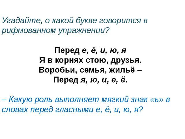 Угадайте, о какой букве говорится в рифмованном упражнении? Перед е, ё, и, ю,...