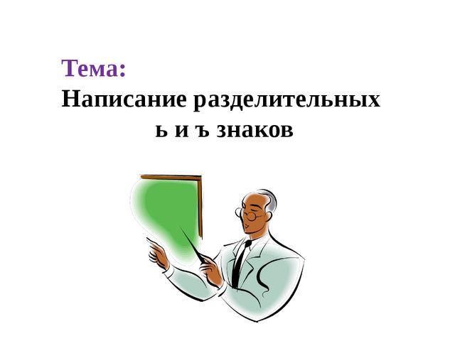Тема: Написание разделительных ь и ъ знаков