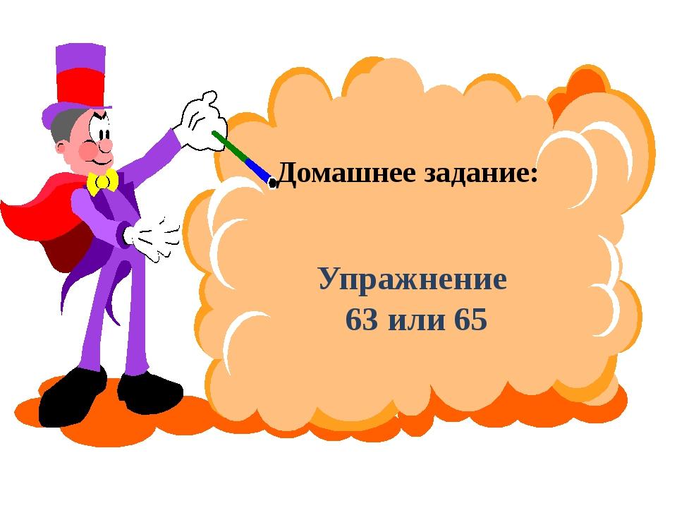 Домашнее задание: Упражнение 63 или 65