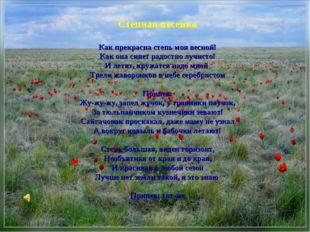 Степная песенка Как прекрасна степь моя весной! Как она сияет радостно лучист
