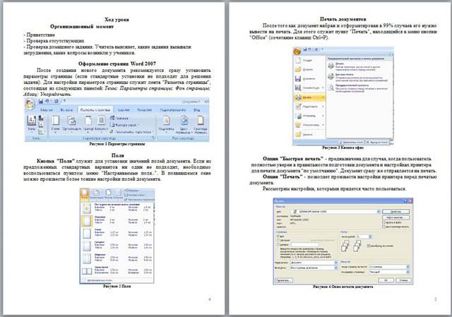 Урок информатики Параметры страницы, поля, печать документа