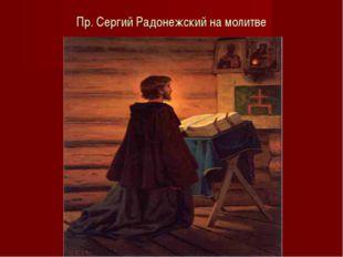Пр. Сергий Радонежский на молитве
