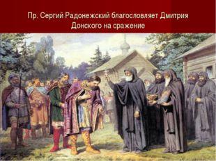 Пр. Сергий Радонежский благословляет Дмитрия Донского на сражение