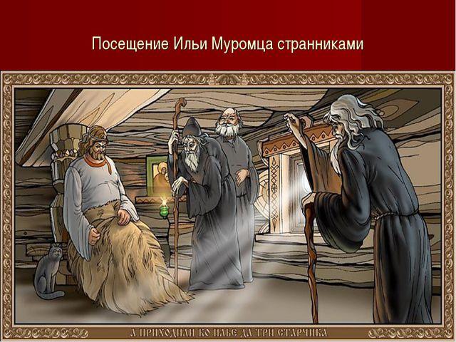 Посещение Ильи Муромца странниками