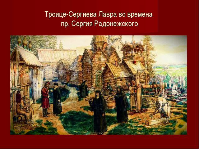 Троице-Сергиева Лавра во времена пр. Сергия Радонежского
