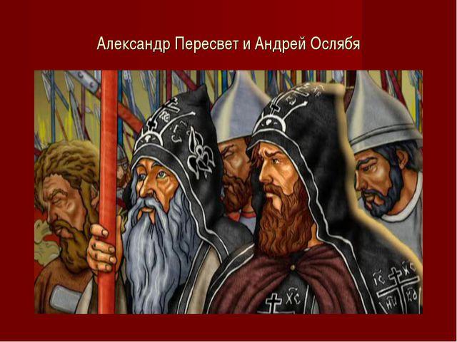 Александр Пересвет и Андрей Ослябя