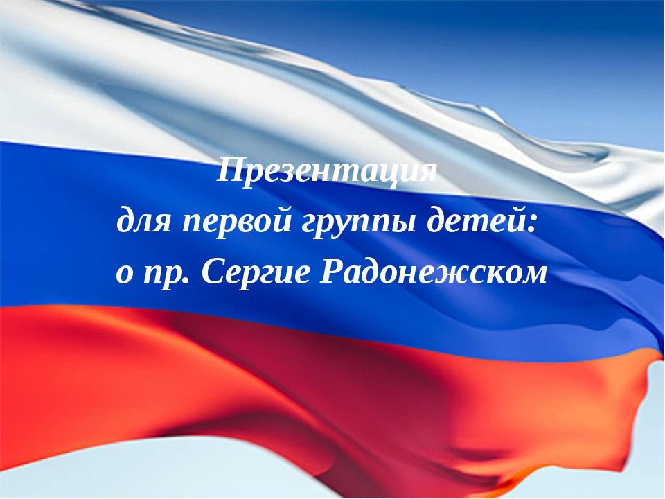 Презентация для первой группы детей: о пр. Сергие Радонежском