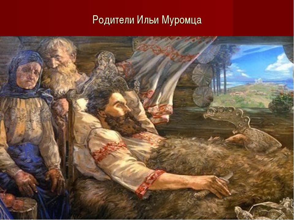 Родители Ильи Муромца