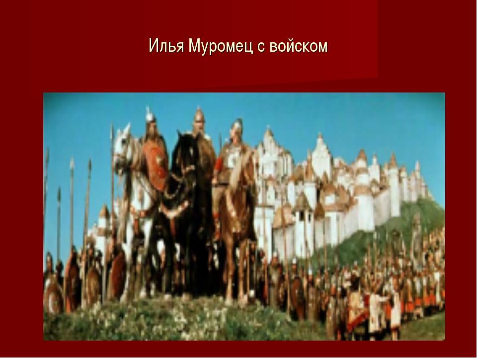 Илья Муромец с войском