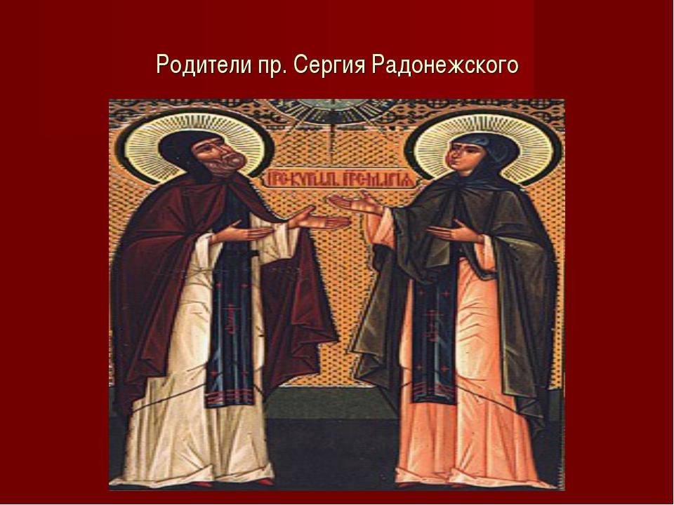 Родители пр. Сергия Радонежского