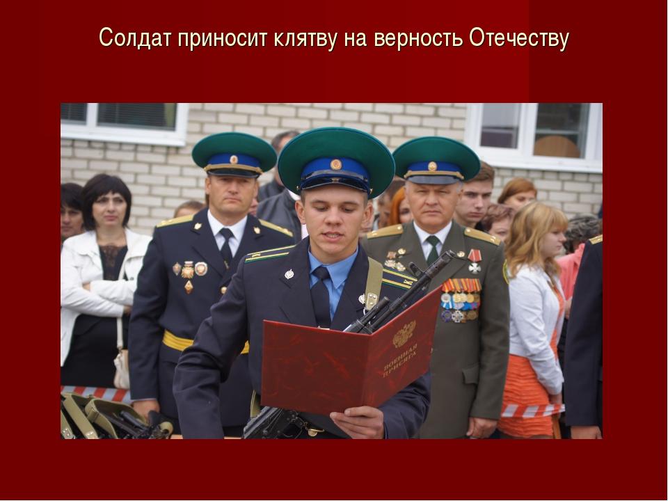 Солдат приносит клятву на верность Отечеству