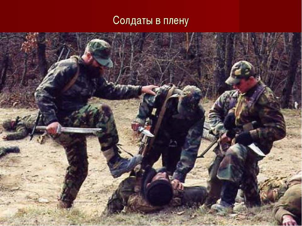 Солдаты в плену