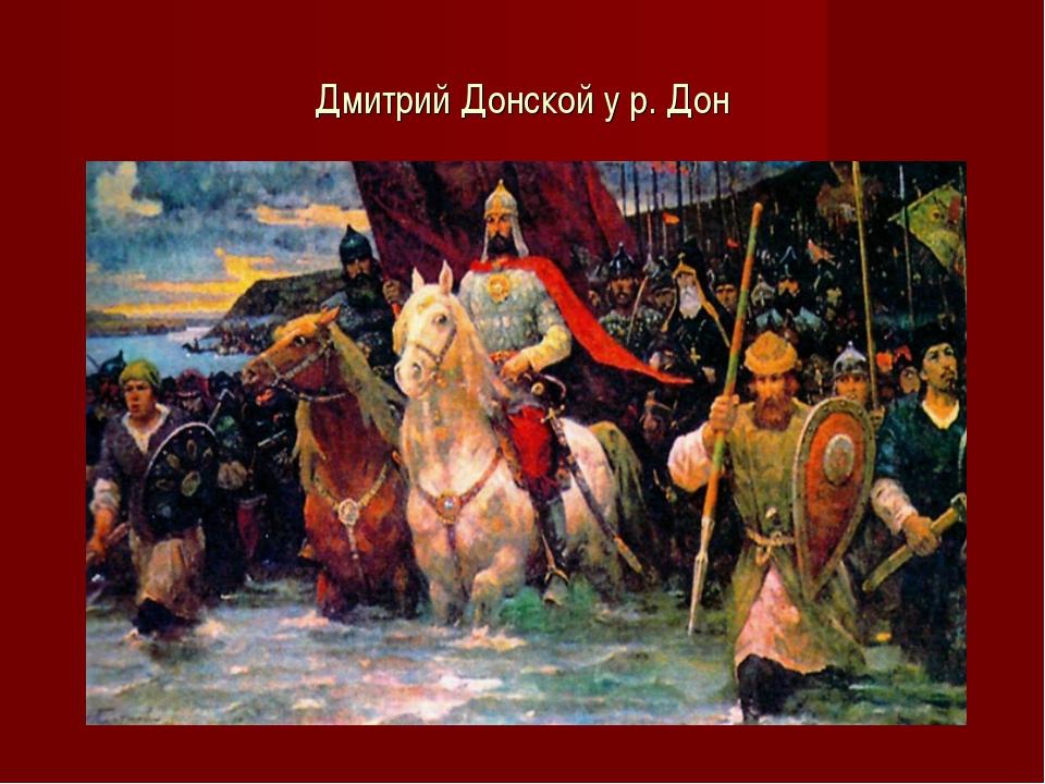 Дмитрий Донской у р. Дон