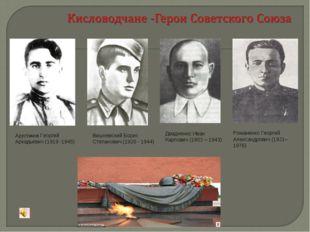 Арустамов Георгий Аркадьевич (1919 -1945) Вишневский Борис Степанович (1920 -